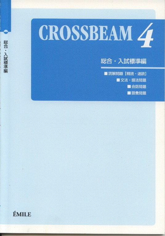 Crossbeam 4 (エミル出版)