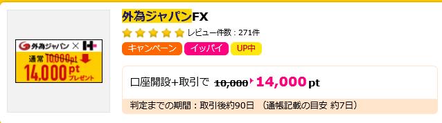 FX-JP