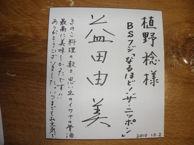 益田由美の画像 p1_27